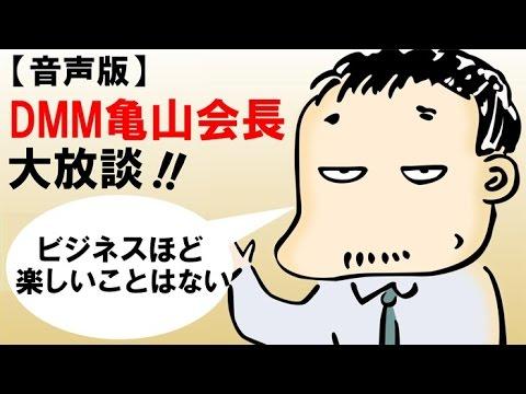 DMM.com 会長 亀山敬司さんの素晴らしいお話をまとめてみた①